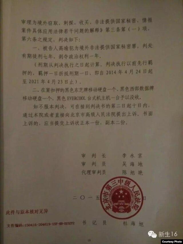 北京市第三中级人民法院对高瑜的《刑事判决书》最后一页 (何频提供)