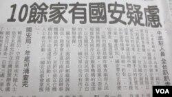 台灣媒體報導中資在台機構涉及國安問題)(美國之音張永泰拍攝)