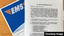 海外中国学生学者联名信已邮寄给教育部和全国人大代表(七七提供)。
