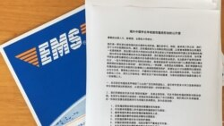 两会前夕 海外中国学生学者致信全国人大反击性骚扰