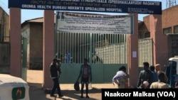 Hoospitala Naqamtee (suuraa faayilii)
