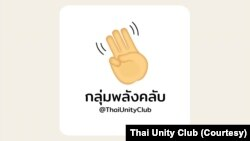 Thai Unity Club is formed by a group of Thai users of Clubhouse audio-only app to advocate for democracy and freedom of speech in Thailand.