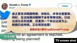 VOA连线(黄耀毅):白宫不愿回应是否5月前举办川金会