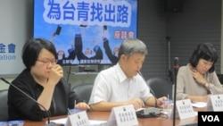 台湾在野党国民党智库举行为青年找出路座谈会