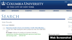 美国哥伦比亚大学7月29日网页截图