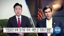 """[VOA 뉴스] """"연합훈련 유예 '장기화' 우려…북한 군 '코로나' 영향"""""""