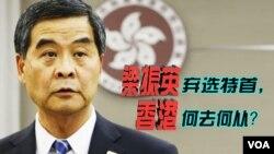 时事大家谈: 梁振英弃选特首,香港何去何从?