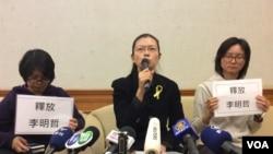 李明哲妻子李淨瑜3月31日在記者會上資料照。(美國之音記者申華 拍攝)