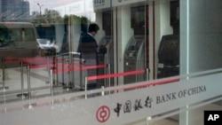 中國銀行北京行