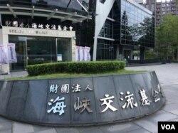 台湾海基会(美国之音申华拍摄)