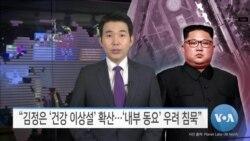 """[VOA 뉴스] """"김정은 '건강 이상설' 확산…'내부 동요' 우려 침묵"""""""