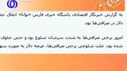 سهمیه بندی شدن دلار در تهران