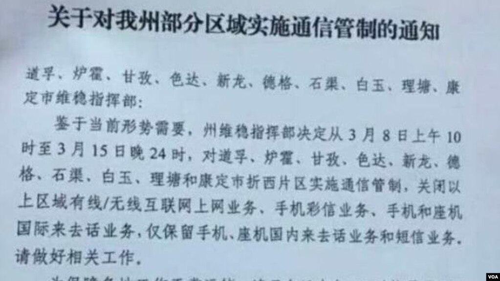 有关对甘孜藏族自治州部分地区实施通信管制的通知 (美国之音藏语组提供)。