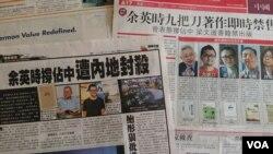 香港媒體報導中港台人士被禁出版書籍(美國之音圖片)