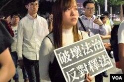 香港立法會議員游蕙禎及梁頌恆參與民陣反釋法遊行。(美國之音湯惠芸)