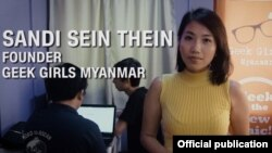 Geek Girls Myanmar တည္ေထာင္သူ စႏၵီစိန္သိန္း