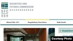 香港证监会网页截屏
