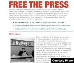 中国记者齐崇淮被国务院提出介绍