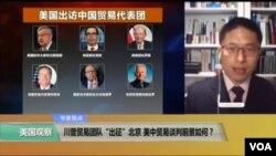 """专家视点(马海兵):川普团队""""出征""""北京 美中贸易谈判前景如何?"""
