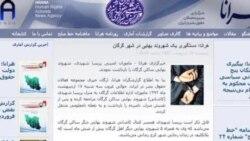 برخورد با بهاییان در ایران