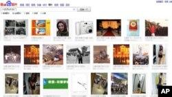 百度网上出现的有关六四事件照片的截屏