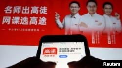 中國網上教育機構高途在手機上的app (2021年8月20日)
