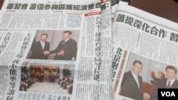 台湾媒体广泛报导博鳌萧习会(美国之音 张永泰拍摄)