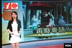 香港有線電視新聞最近專題報道有關廣東可能再推動「推普廢粵」。(網絡截圖)
