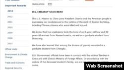 美驻北京大使馆声明 (网页截图)