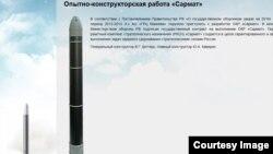 러시아의 차세대 대륙간탄도미사일 RS-28 '사르맛' (마케예프 로켓제작국 웹사이트 캡쳐)
