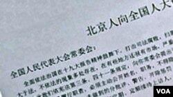 网上流传251人签署的《北京人向全国人大谏言书》