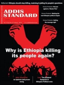"""Haati-qabeenyaa fi Gulaaltuun Gaazzexaa """"Addis Standard"""" Kora OSA Irratti Ibsa Kennan"""