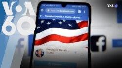 Новости США за минуту – 5 мая 2021