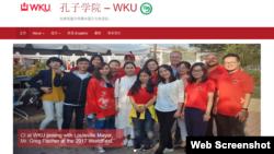 美国西肯塔基大学(WKU)孔子学院官网截图