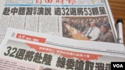 台湾媒体报道退役将领出席中国官方活动(资料照片)