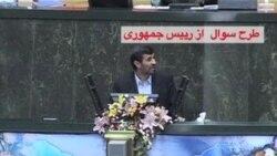 مجلس «قانع» نشد، احمدی نژاد «احضار» می شود