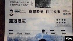 羅冠聰原版郵寄選舉文宣,有「自主未來」等字眼。(VOA 湯惠芸攝)