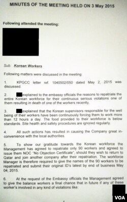 VOA가 단독 입수한 카타르 건설회사 CDC와 현지 북한 대사관 관계자들의 최근 회의록.