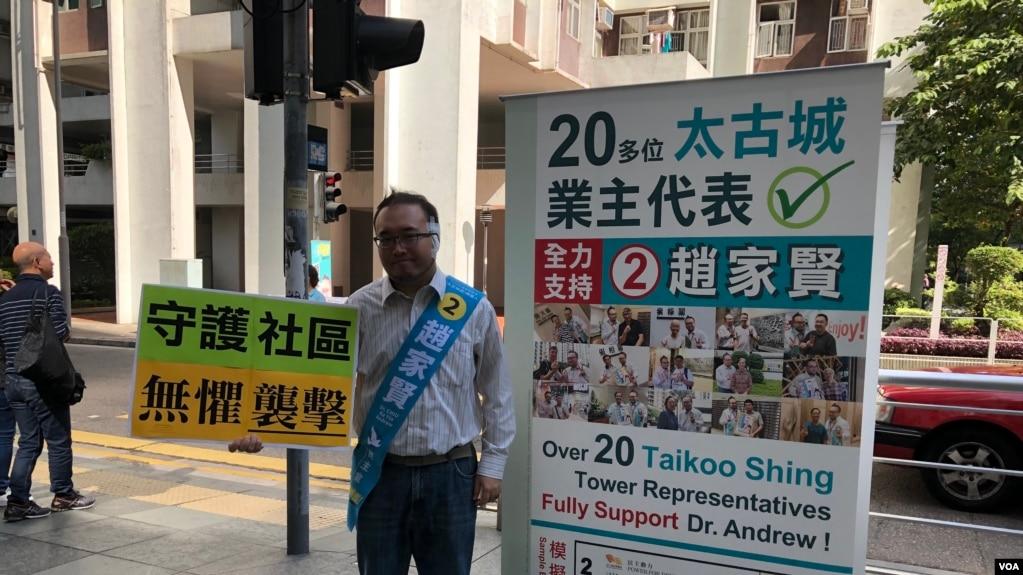 香港民主派区议员赵家贤寻求连任,他在月初在太谷城的冲突事件中被咬甩左耳廊,在选举前两天才复出投票。
