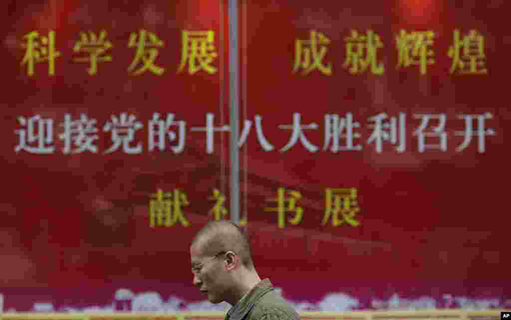 Băng-rôn tuyên truyền chính thức tại một nhà sách ở Thượng Hải chào mừng Đại hội Đảng Cộng sản lần thứ 18 tổ chức tại Bắc Kinh, Trung Quốc, ngày 8 tháng 11, 2012.