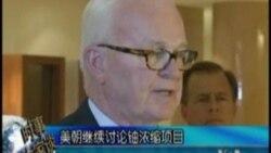 美朝会谈继续讨论铀浓缩项目