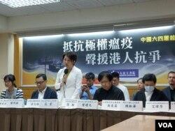 台湾华人民主书院、跨党派立委和非政府组织于6月3日举行中国六四31周年纪念座谈会,呼吁中国平反六四。(美国之音黄丽玲摄)