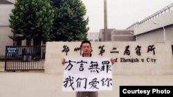街头行动者罗向阳在看守所外面抗议。(推特图片)