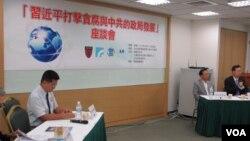 台湾民间智库举办中国打击贪腐的座谈会(美国之音张永泰拍摄)