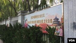"""中國某大城市街頭宣傳制度自信等""""四個自信""""的標語牌(資料圖片)"""