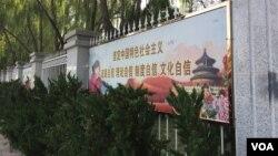 """中国城市街道宣传""""制度自信""""的口号。(资料照)"""