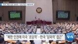 """[VOA 뉴스] """"한국 '북한 인권' 당파적…'인권 개선' 어렵게 해"""""""