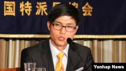 탈북자 신동혁 씨가 지난 1월 일본 도쿄도 지요다구 덴키빌딩에서 열린 일본외국인특파원협회(FCCJ) 주최 강연에서 발언하고 있다. (자료사진)