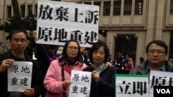 彭秀春(左三)等四户上访者星期一在台湾内政部前。(美国之音燕青拍摄)