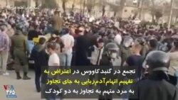 تجمع در گنبدکاووس در اعتراض به تفهیم اتهام آدم ربایی به جای تجاوز به مرد متهم به تجاوز به دو کودک